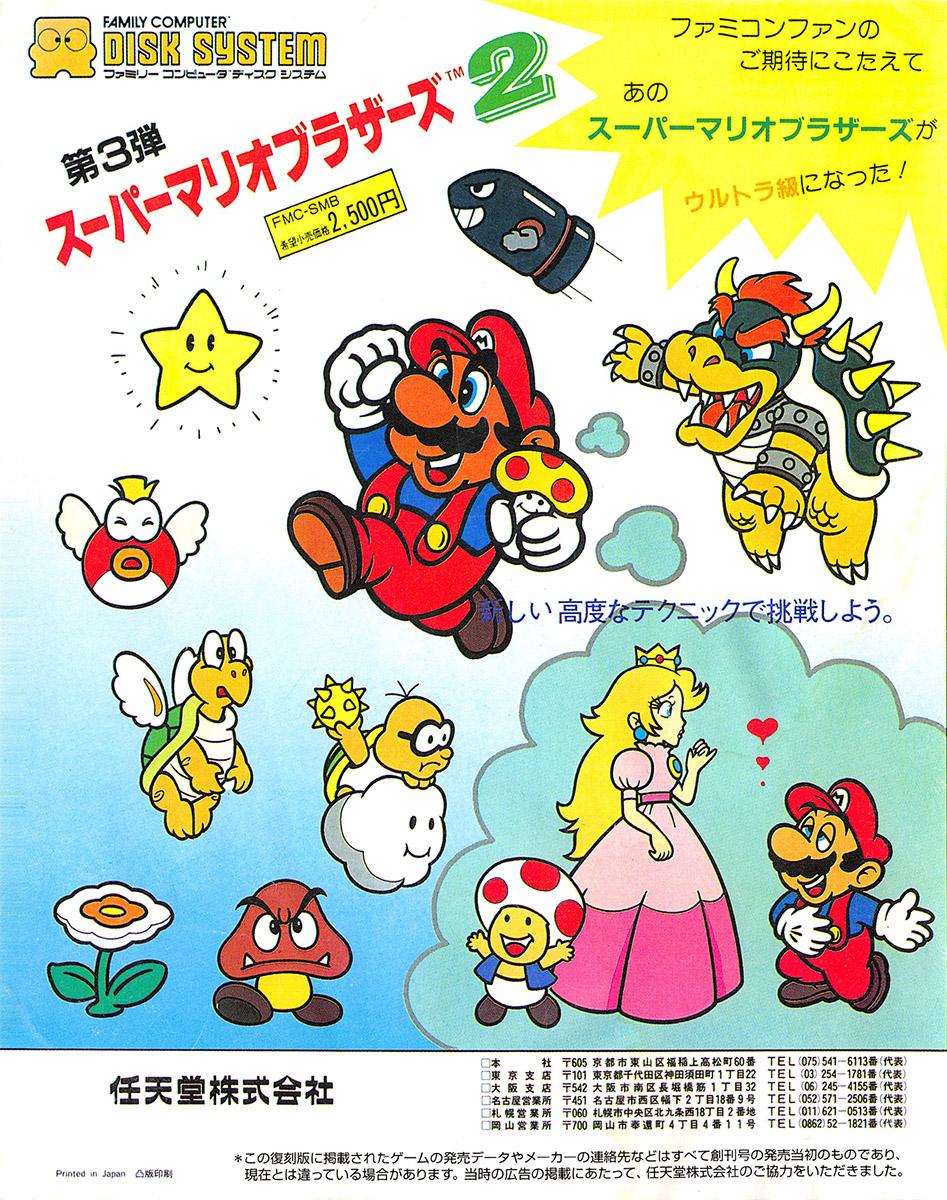 Super Mario Bros  2 (Japan) (1) - Nintendo Entertainment