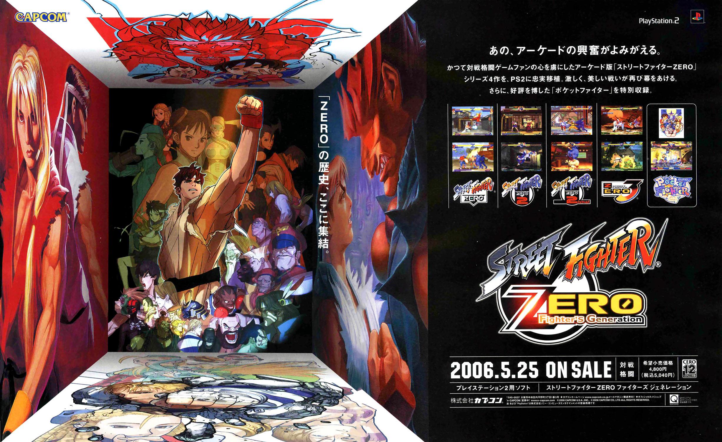 Street Fighter Zero Fighter S Generation Japan Playstation 2