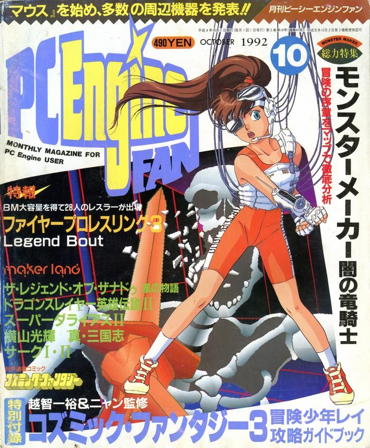 PC Engine Fan 1992 10 - PC Engine Fan - Retromags Community