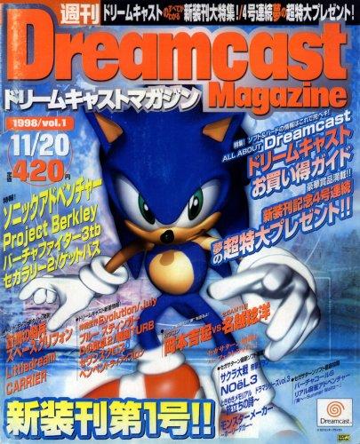 DreamcastOM-001.jpg