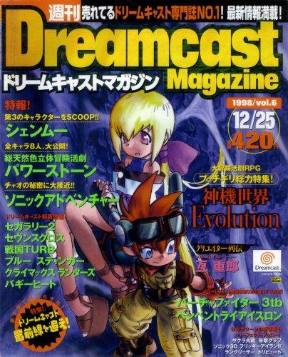 DreamcastOM-006.jpg