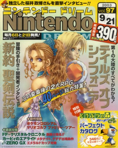 NintendoDream-097.jpg