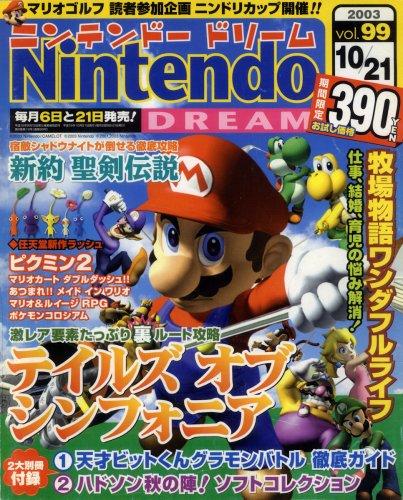 NintendoDream-099.jpg