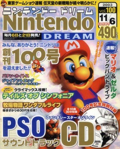NintendoDream-100.jpg