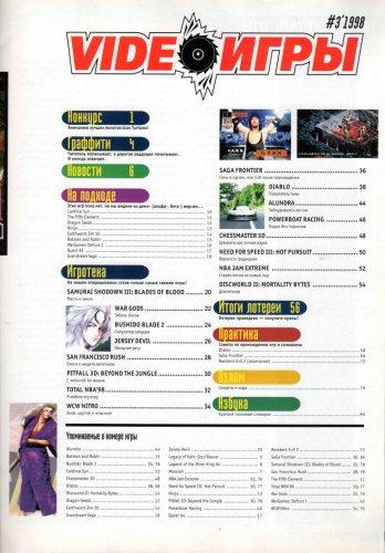 videogames3-03.jpg