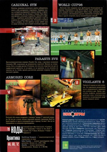 videogames5-02.jpg