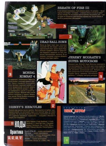 videogames6-02.jpg