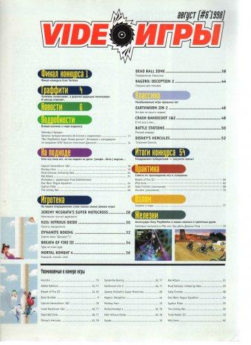 videogames6-03.jpg