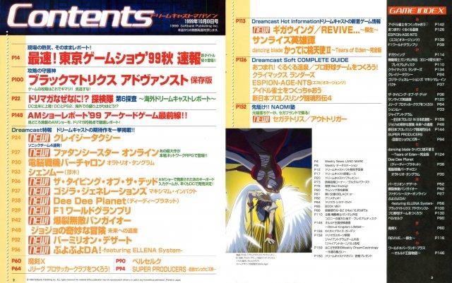 Dreamcast Magazine JP 041 (1999.jpg