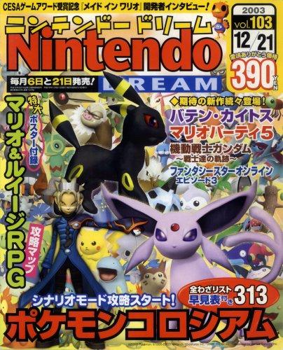 NintendoDream-103.jpg