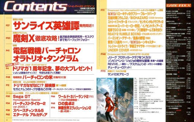 Dreamcast Magazine JP 049 (1999.jpg