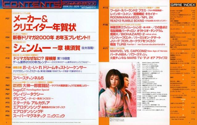 Dreamcast Magazine JP 054 (2000.01-21.jpg