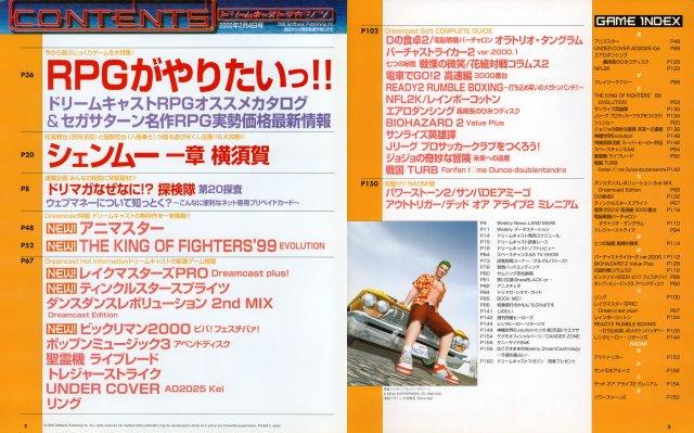 Dreamcast Magazine JP 055 (2000.jpg