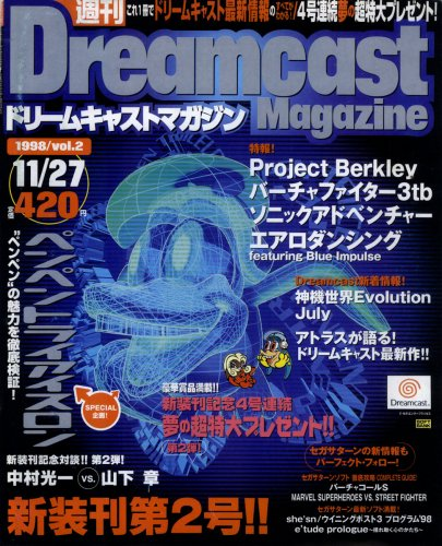 DreamcastOM-002.jpg