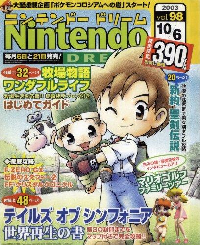 NintendoDream-098.jpg