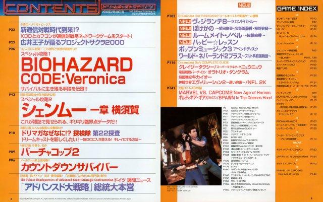 Dreamcast Magazine JP 057 (2000.jpg
