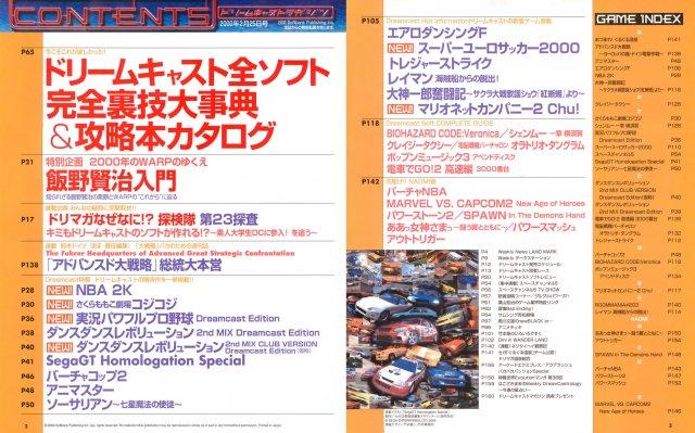 Dreamcast Magazine JP 058 (2000.jpg