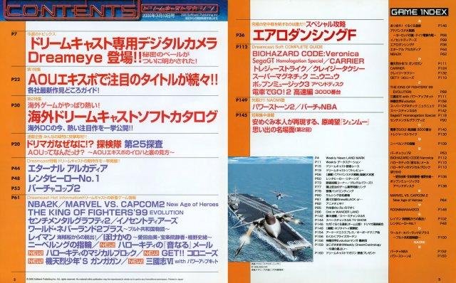 Dreamcast Magazine JP 060 (2000.jpg