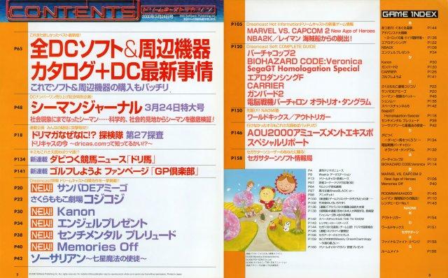 Dreamcast Magazine JP 062 (2000.jpg