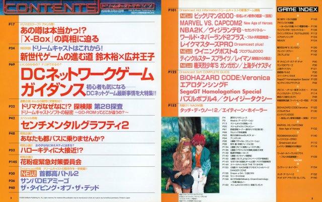 Dreamcast Magazine JP 063 (2000.jpg