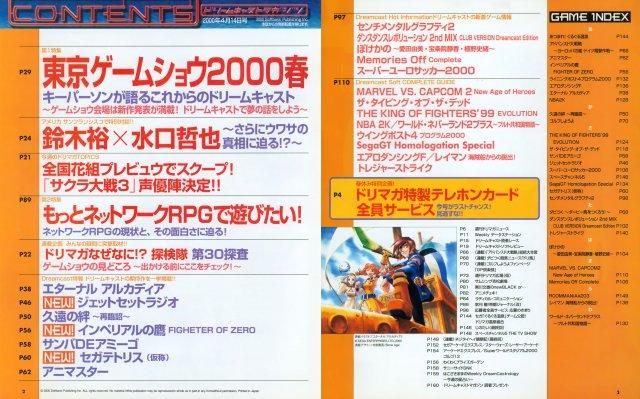 Dreamcast Magazine JP 065 (2000.jpg