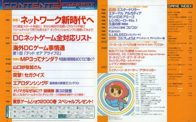 Dreamcast Magazine JP 067 (2000.jpg