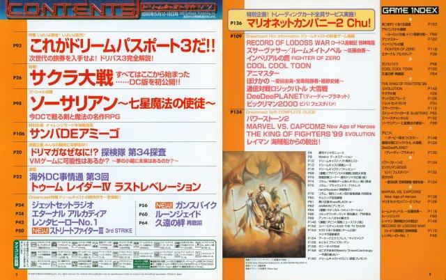 Dreamcast Magazine JP 069 (2000.05-12.jpg