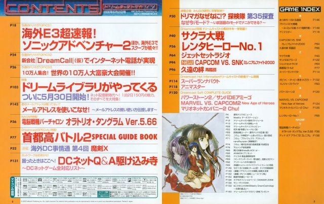 Dreamcast Magazine JP 071 (2000.jpg