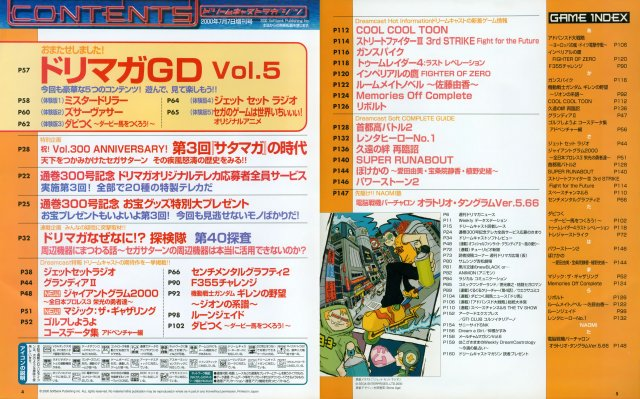 Dreamcast Magazine JP 075 (2000.jpg