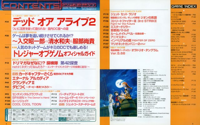 Dreamcast Magazine JP 077 (2000.jpg