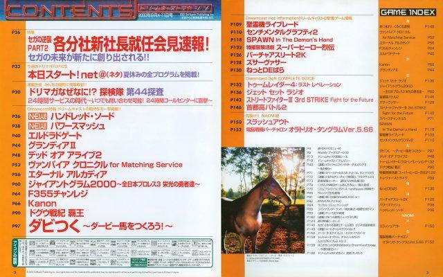 Dreamcast Magazine JP 079 (2000.08-04.jpg
