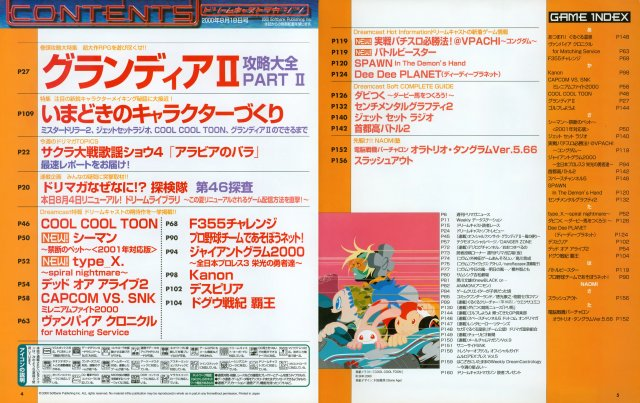 Dreamcast Magazine JP 081 (2000.jpg
