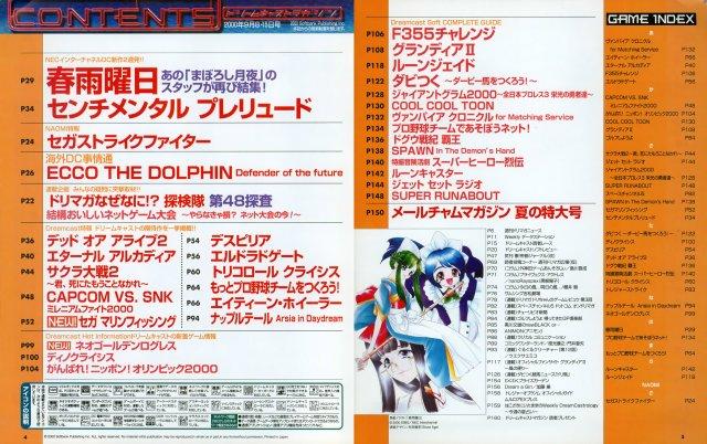 Dreamcast Magazine JP 083 (2000.09-08.jpg