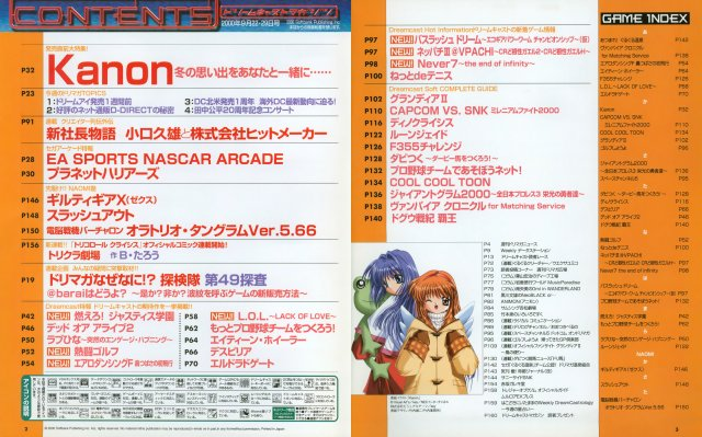 Dreamcast Magazine JP 084 (2000.09-22.jpg
