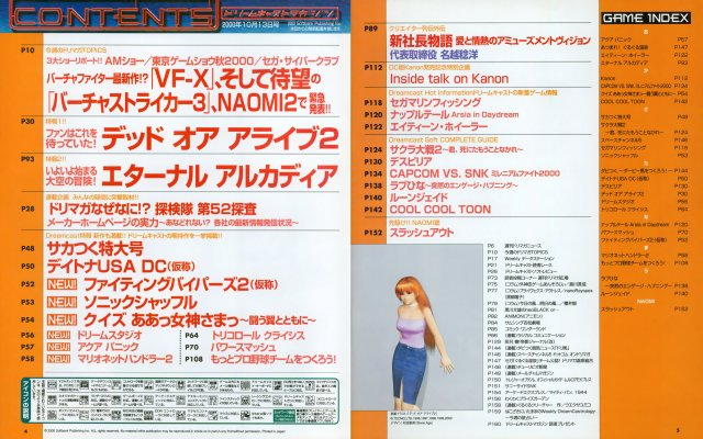 Dreamcast Magazine JP 087 (2000.jpg