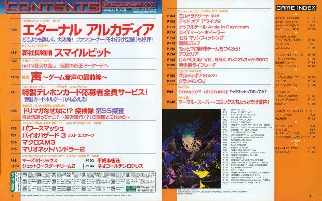 Dreamcast Magazine JP 090 (2000.jpg