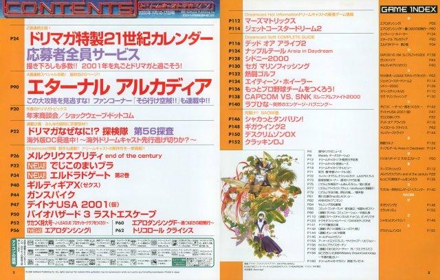Dreamcast Magazine JP 091 (2000.11-10.jpg