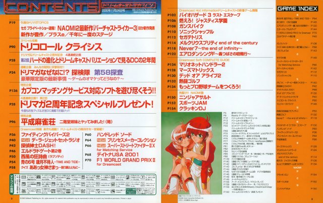 Dreamcast Magazine JP 093 (2000.jpg