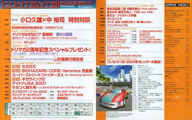 Dreamcast Magazine JP 095 (2000.jpg
