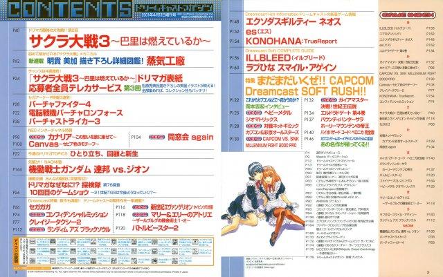 Dreamcast Magazine JP 111 (2001.jpg