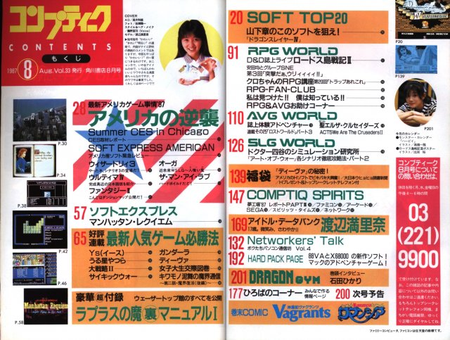Comptiq Issue 033 (August 1987)TOC.jpg
