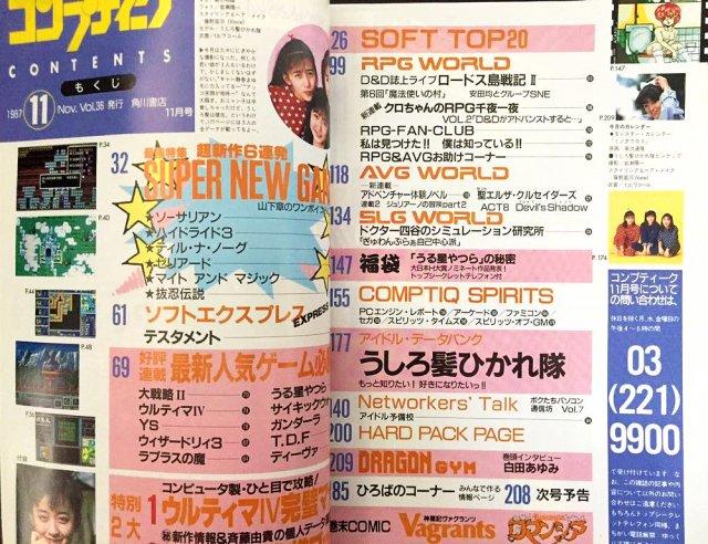 Comptiq Issue 036 (November 1987)TOC.jpg