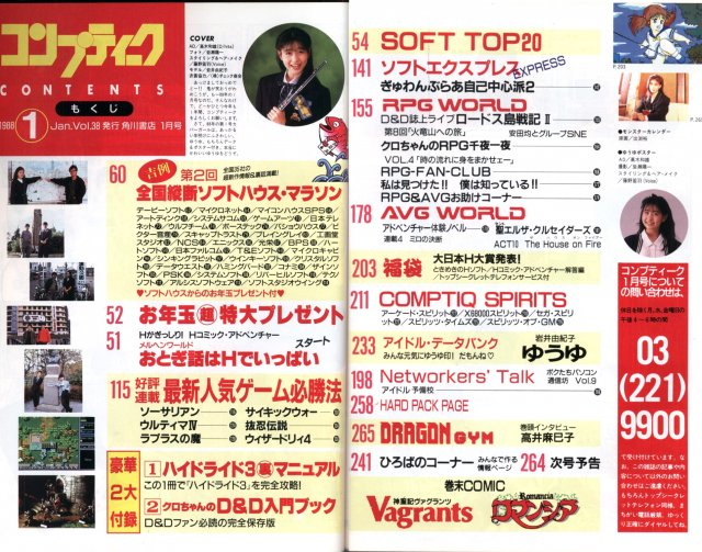 Comptiq Issue 038 (January 1988)TOC.jpg