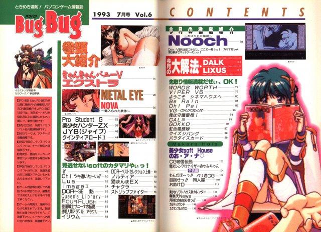 BugBug 006 (July 1993)TOC1.jpg