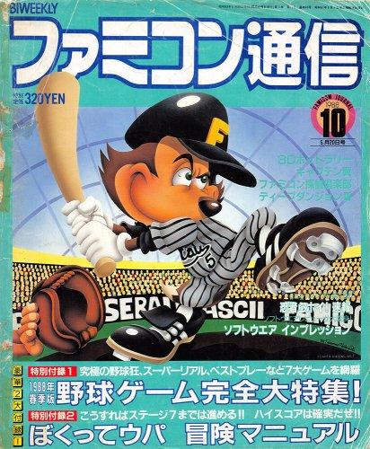 Famitsu_Issue_49_001a.jpg