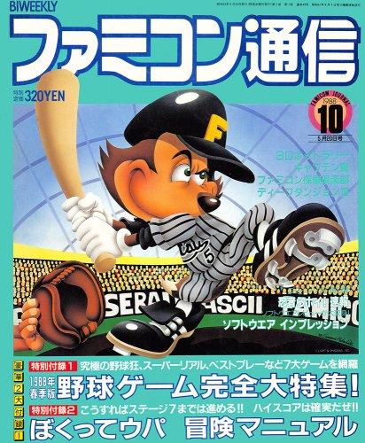 Famitsu_Issue_49_001b.jpg