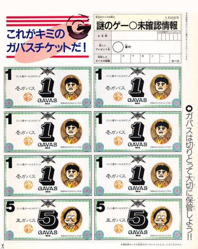 Famitsu_Issue_49_119.jpg
