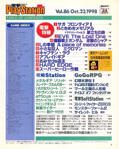 Dengeki_PlayStation_v86_009 copy.jpg