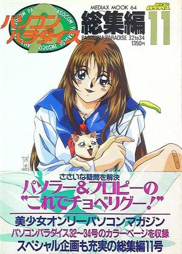 Pasocom Paradise Sōshūhen Vol.11 (May 1997)a.jpg
