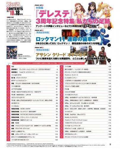Famitsu 1557.jpg